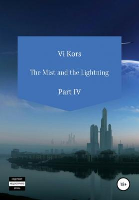 The Mist and the Lightning. Part IV - Ви Корс