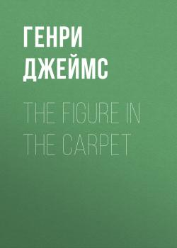Скачать The Figure in the Carpet - Генри Джеймс