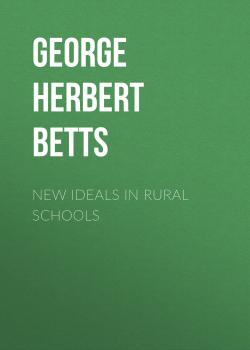 Скачать New Ideals in Rural Schools - George Herbert Betts