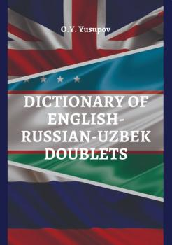 Скачать Dictionary of English – Russian – Uzbek doublets - О. Я. Юсупов