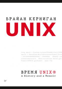 Скачать Время UNIX. A History and a Memoir (pdf + epub) - Брайан Керниган